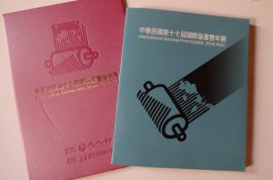 Certificate and catalog of the International Biennial Print Exhibit: 2016 ROC - Taiwan Museum of Fine Art
